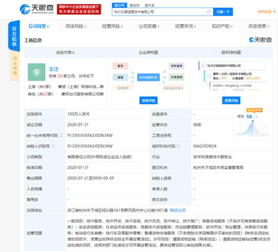 摩拜单车关联公司在杭州成立新公司 法人为李洋