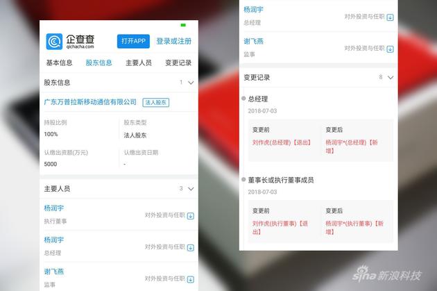 刘作虎不再出任一加公司法人 官方回应职务未受影响