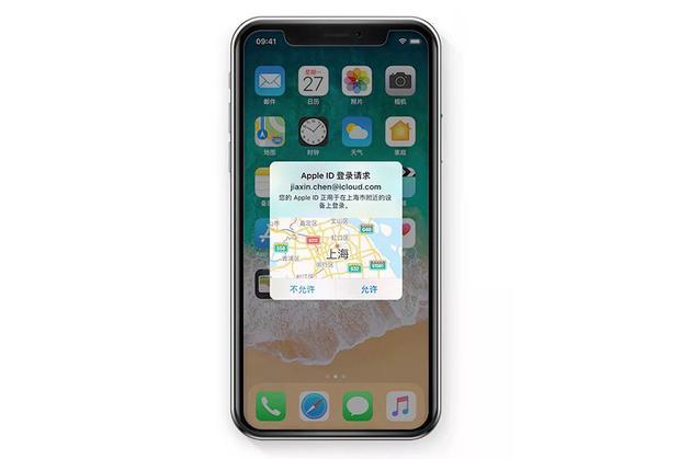 当有人要登录你的Apple ID时,受信任设备会提醒