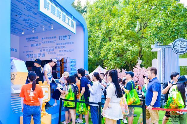 今年9月,哔哩哔哩周边企业店亮相淘宝造物节