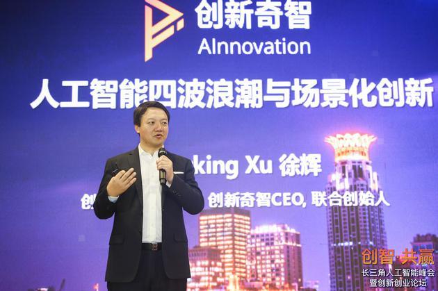 创新工场相符伙人、创稀奇智CEO徐辉
