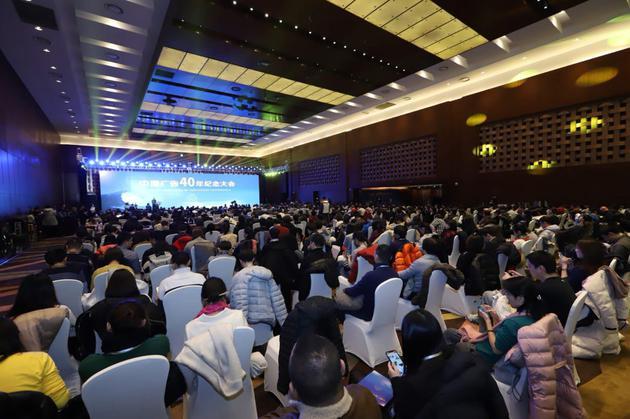 忆华彩乐章 创明日辉煌:中国广告四十年纪念大会举
