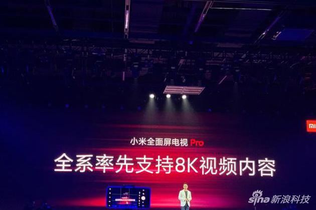 小米全面屏电视Pro全系支持8K视频解码