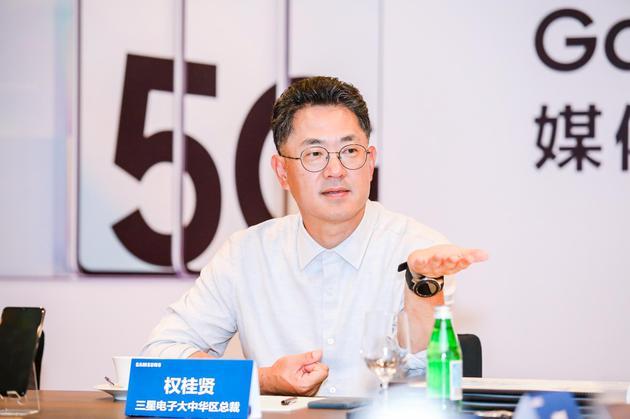 """三星电子权桂贤:未来从""""体验店""""到5G解决方案的门店"""