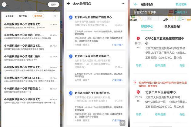 小米(左)、vivo(中)、OPPO(右)在北京的服务中心
