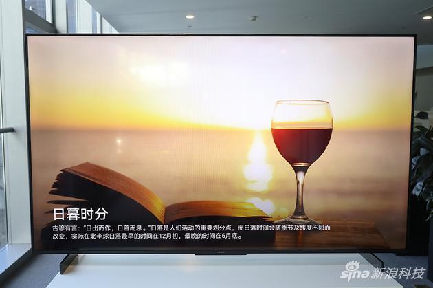 Huawei Smart Screen S Pro 65