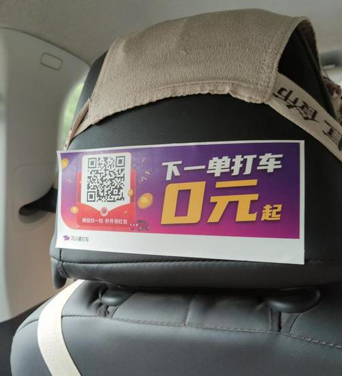 (图:滴滴快车司机在车辆上张贴花小猪打车广告)