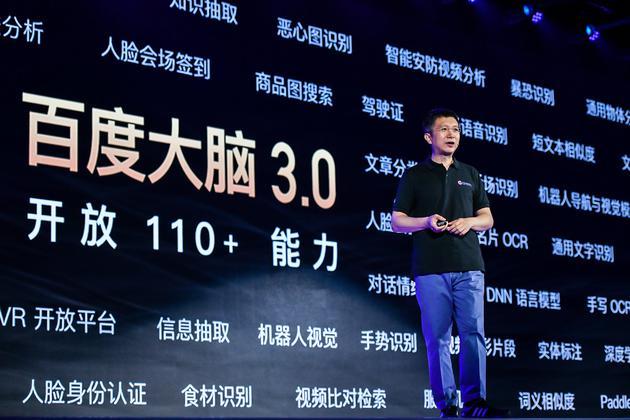 百度高级副总裁王海峰介绍百度大脑3.0