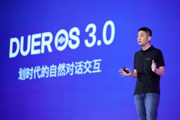 景鲲发布DuerOS 3.0