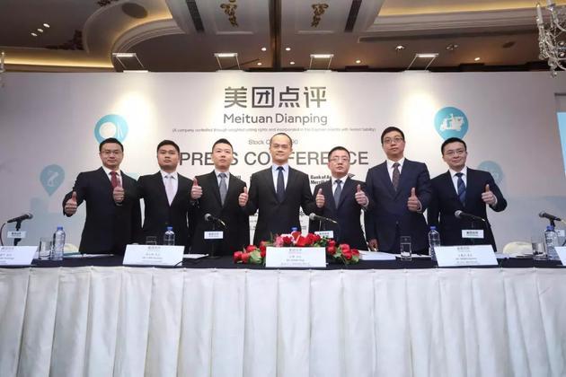 创始人兼CEO王兴携高管团队出席全球发售新闻发布会