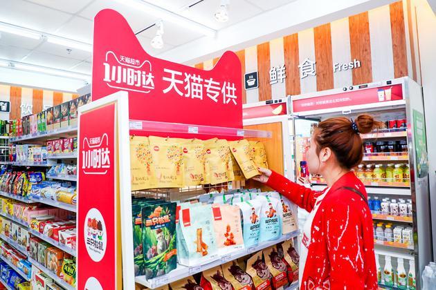 一位消费者正在选购天猫专供网红食品