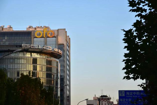 幼黄车ofo位于中关村的总部
