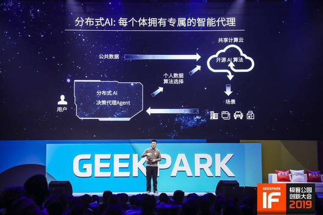 拼多多陈磊:个体配备专属AI算法和资源会成未来趋势