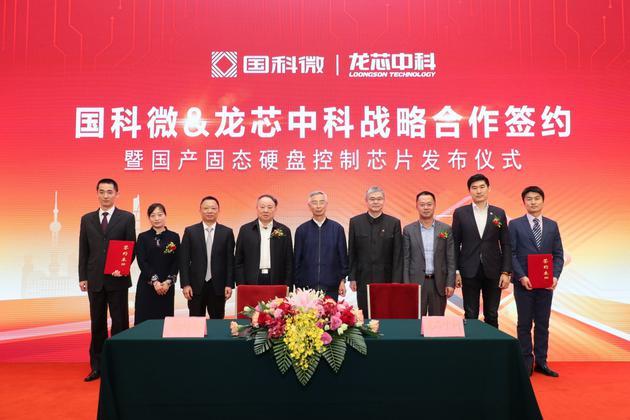 国科微与龙芯中科战略合作 推首款全国产SSD控制芯片