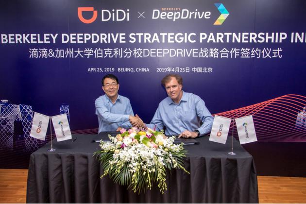 滴滴与自动驾驶产业联盟BDD战略合作 促自动驾驶落地