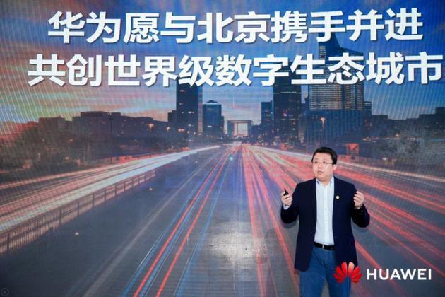 华为将在北京成立OpenLab分中心 坚信园区智慧化能迎来智能世界