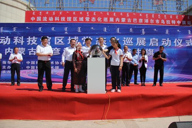 中國流動科技館區域常態化內蒙古自治區巴彥淖爾市巡展啟動儀式