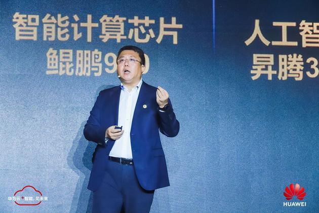华为鲁勇:5G+云+AI将加速释放产业爆发力