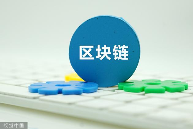 中国移动副总裁:区块链技术发展为新一代互联网发展...