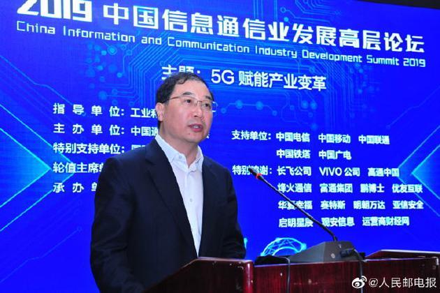 中国移动赵大春:率先部署全国范围SA网络,2019年建设5万个5G基站