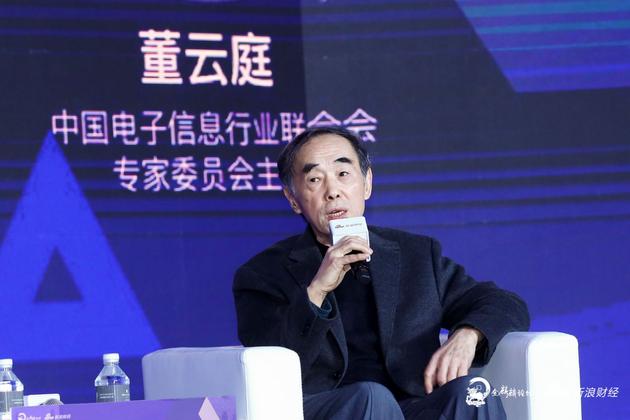 中國電子信息行業聯合會專家委員會主任董云庭