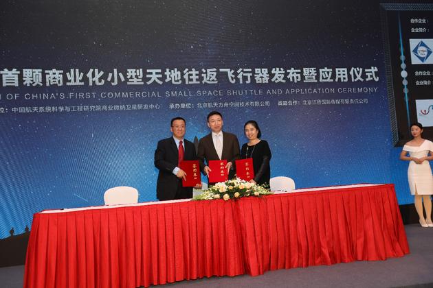 北京航天方舟空间技术有限公司与中国国际STEM教育联盟及北京鑫恒昌科技有限公司达成合作协议
