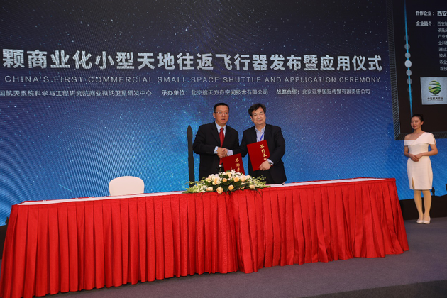 北京航天方舟空间技术有限公司与西安航天基地中加农业科技发展有限公司达成合作协议