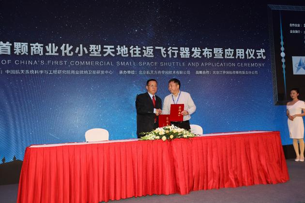 北京航天方舟空间技术有限公司与北京航天神禾生物技术有限公司达成合作协议