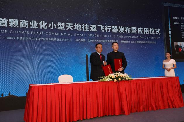 北京航天方舟空间技术有限公司与北京千菌方菌物科学研究院达成合作协议