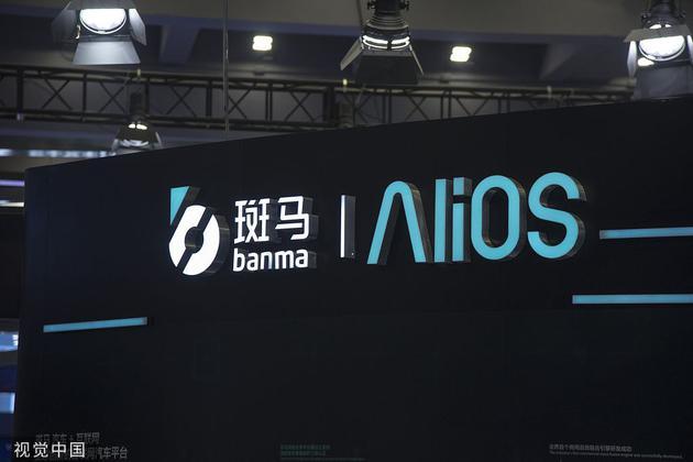 阿里成立新公司 打包YUNOS资产将注入重组后斑马