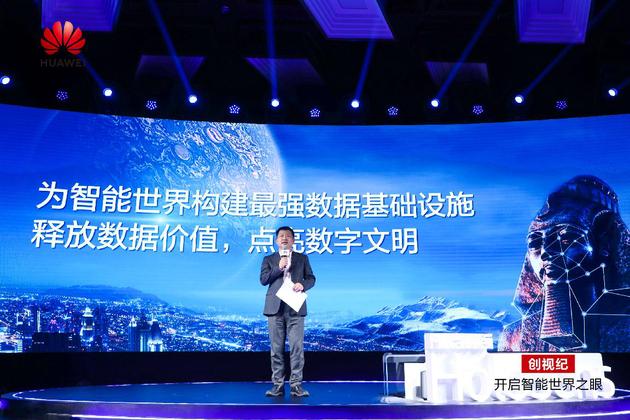 华为云与计算BG副总裁、数据存储与机器视觉产品线总裁周跃峰