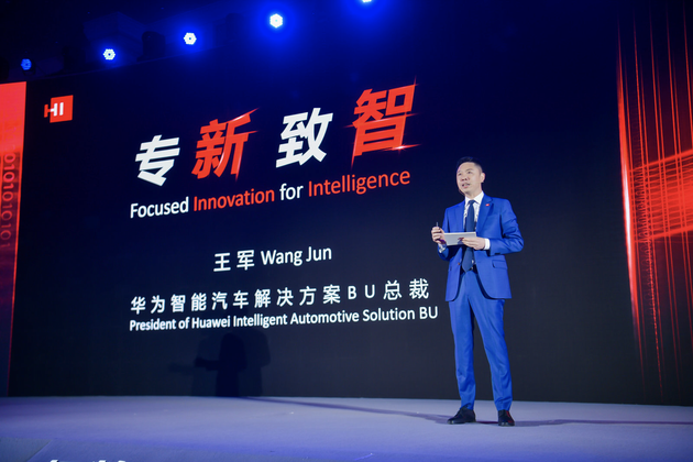 华为推出4D成像雷达和其他智能汽车零部件,今年在业务研发中投资10亿美元-华为华为