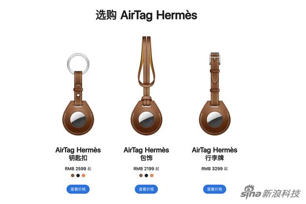 AirTag不贵,但配件可以变化无穷