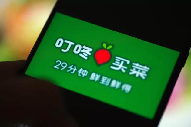 叮咚买菜持股比例曝光:梁昌霖持股30.3% 拥有三成表决权