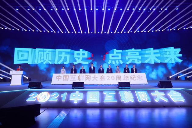 中国互联网大会20周年活动合影