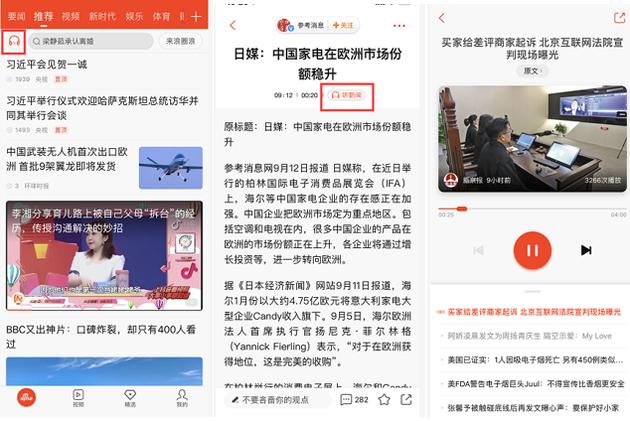 新浪新闻App上线听新闻功能 可使用AI语音播报功能