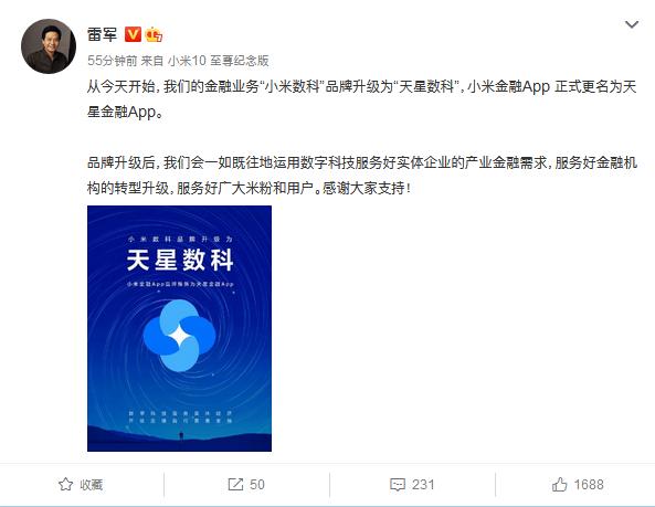 """《【蓝冠注册地址】雷军:""""小米数科""""品牌升级为""""天星数科""""》"""