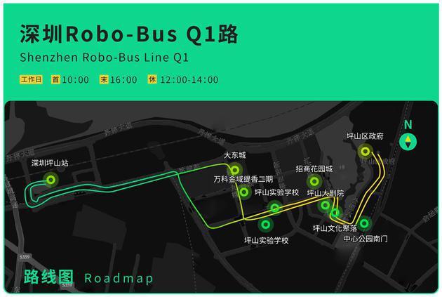 深圳推出无人公交月卡 市民可免费申请