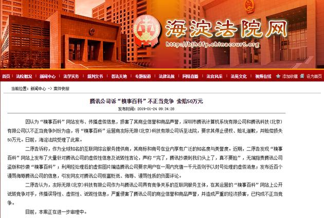 """腾讯公司诉""""糗事百科""""不正当竞争索赔50万"""
