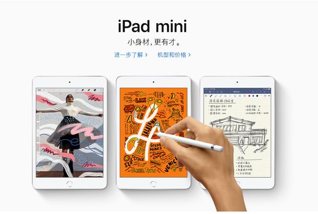 新款iPad Mini