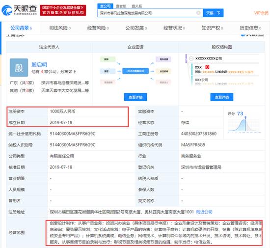 喜马拉雅和深圳晚报成立合资公司 注资1000