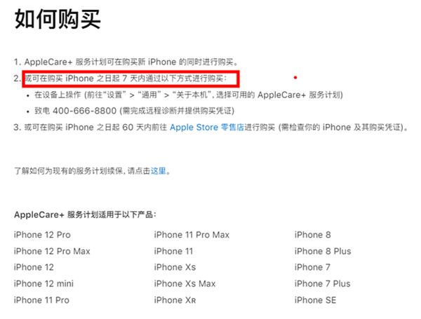 苹果 AppleCare+ 服务重大调整:线上购买日期降为 7 天