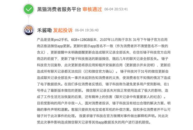 坚果Pro 2微信更新致聊天记录丢失 用户要求退款的照片 - 2