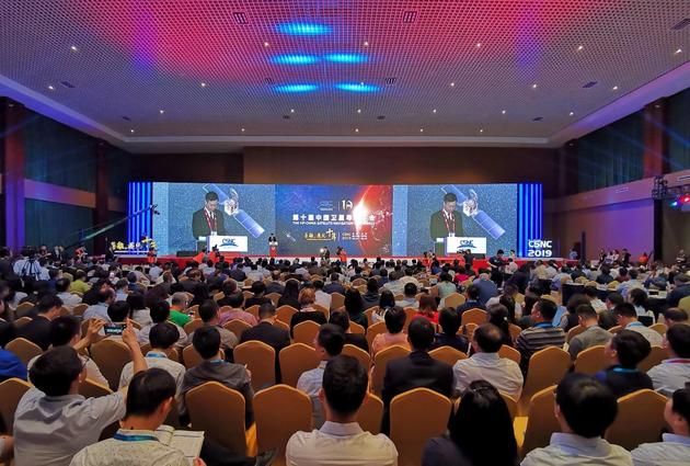 第十届中国卫星导航年会开幕式现场