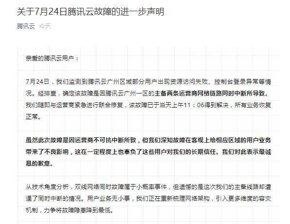 腾讯云再一次回应故障:运营商网络中断导致故障