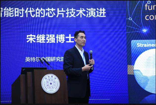 英特尔中国研究院院长宋继强博士报告题目:智能时代的芯片技术演进