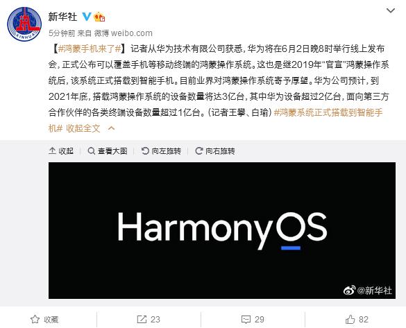 6月2日见!华为将正式发布鸿蒙手机操作系统