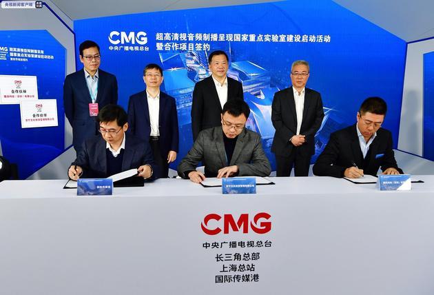 △国际传媒港(上海)文化发展有限公司与多家公司签署经营合作协议