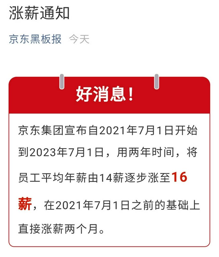 京东宣布涨薪:两年时间将员工平均年薪逐步涨至16薪