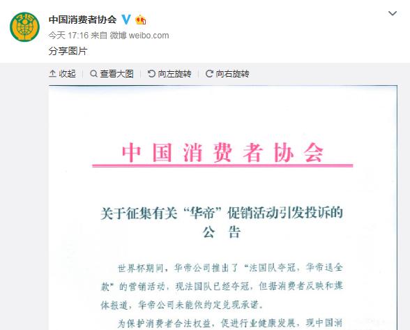 """中消协公开征集华帝""""夺冠退款""""促销活动引发的投诉"""